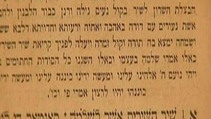Millones de conversos podrán técnicamente acogerse a ley de nacionalidad para sefardíes