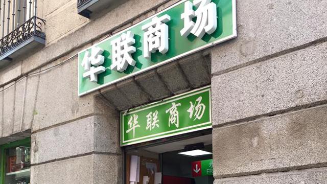 tienda_china1
