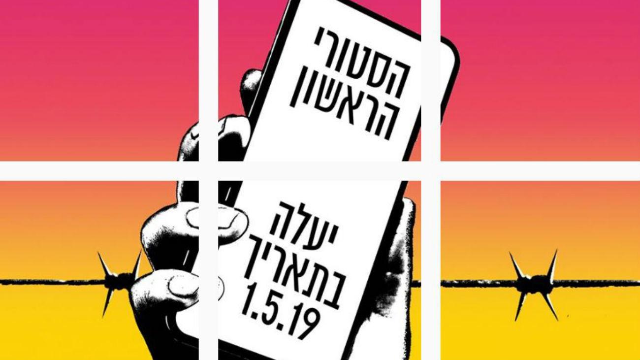 Instagram recrea el Holocausto a través de las historias de Eva Heyman